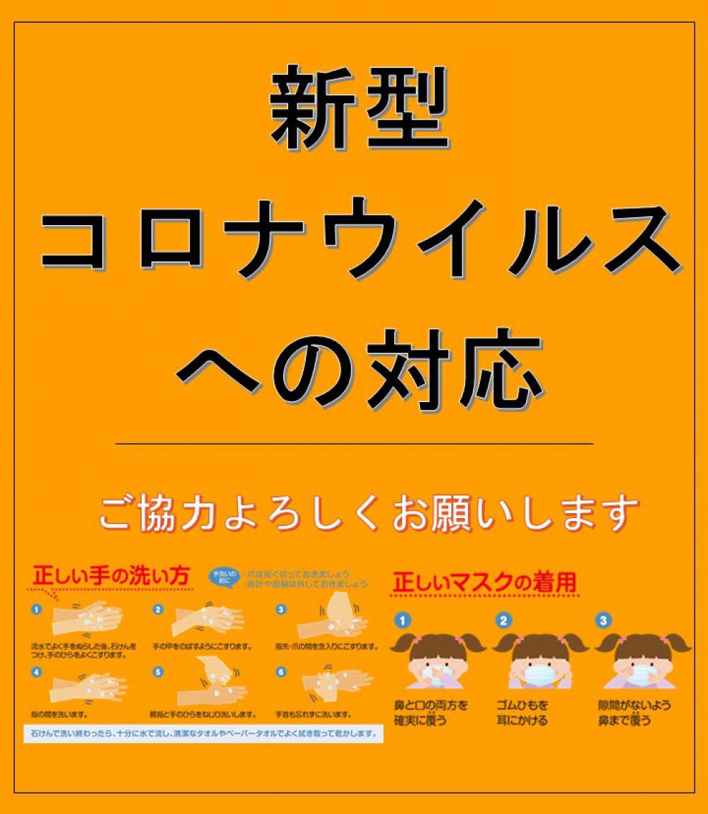 コロナ 情報 釧路 北海道 新型コロナ関連情報